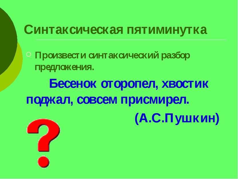 Синтаксическая пятиминутка Произвести синтаксический разбор предложения. Бесе...