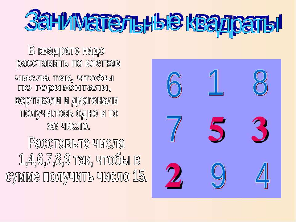 5 3 2