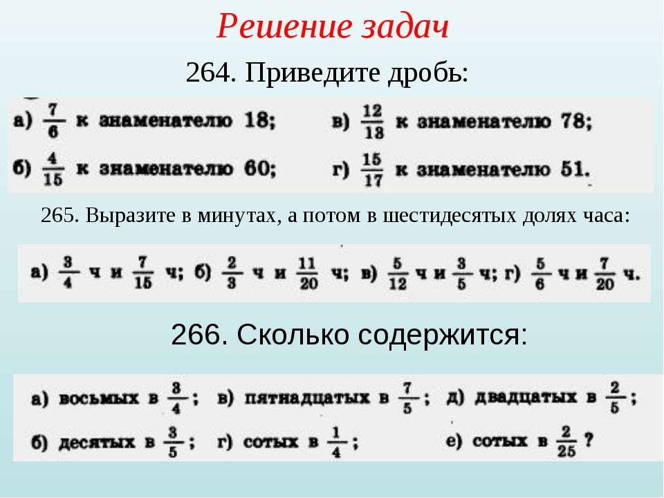 Решение задач 264. Приведите дробь: 265. Выразите в минутах, а потом в шестид...