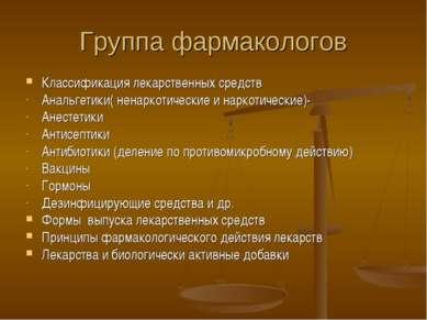 Группа фармакологов Классификация лекарственных средств Анальгетики( ненаркот...