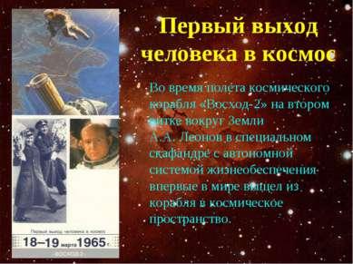 Первый выход человека в космос Во время полета космического корабля «Восход-2...
