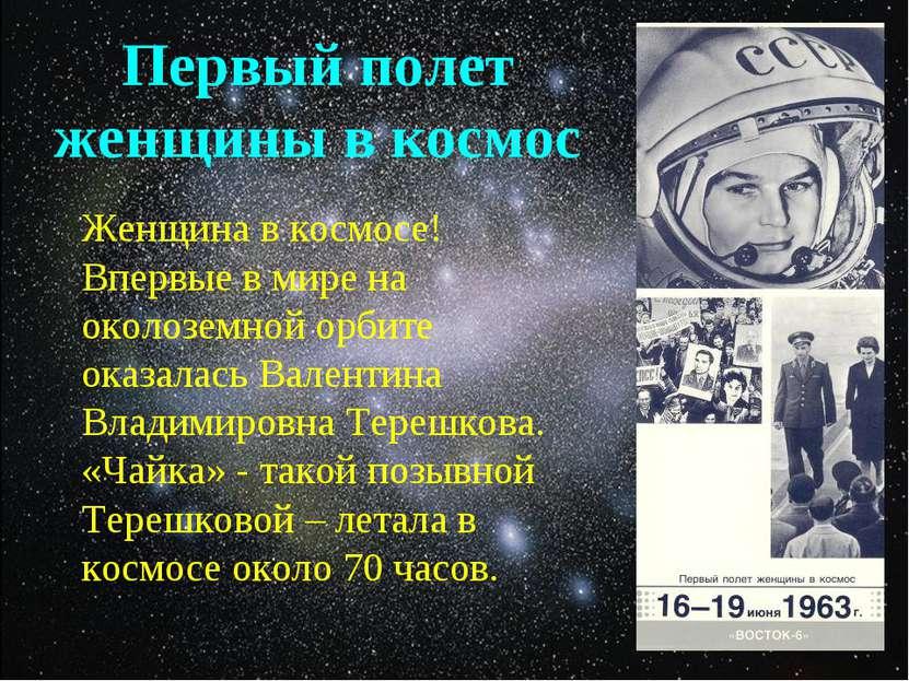 Первый полет женщины в космос Женщина в космосе! Впервые в мире на околоземно...