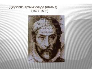 Джузеппе Арчимбольдо (италия) (1527-1593)
