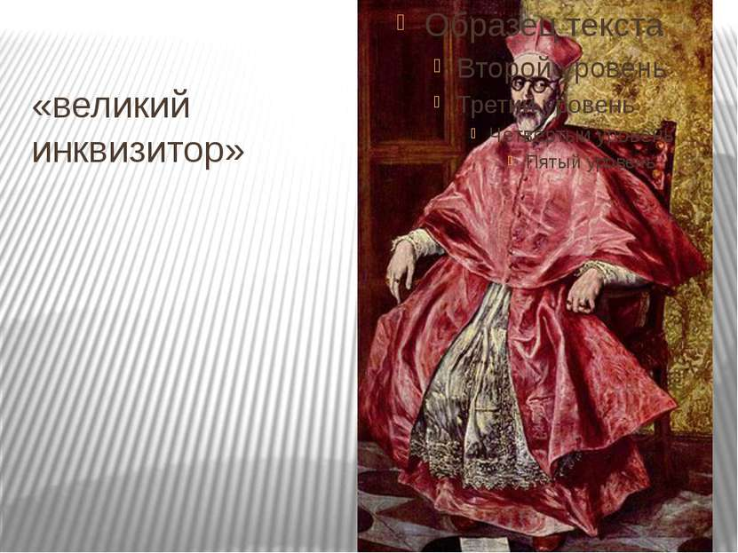 «великий инквизитор»