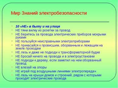 Мир Знаний электробезопасности 10 «НЕ» в быту и на улице НЕ тяни вилку из роз...