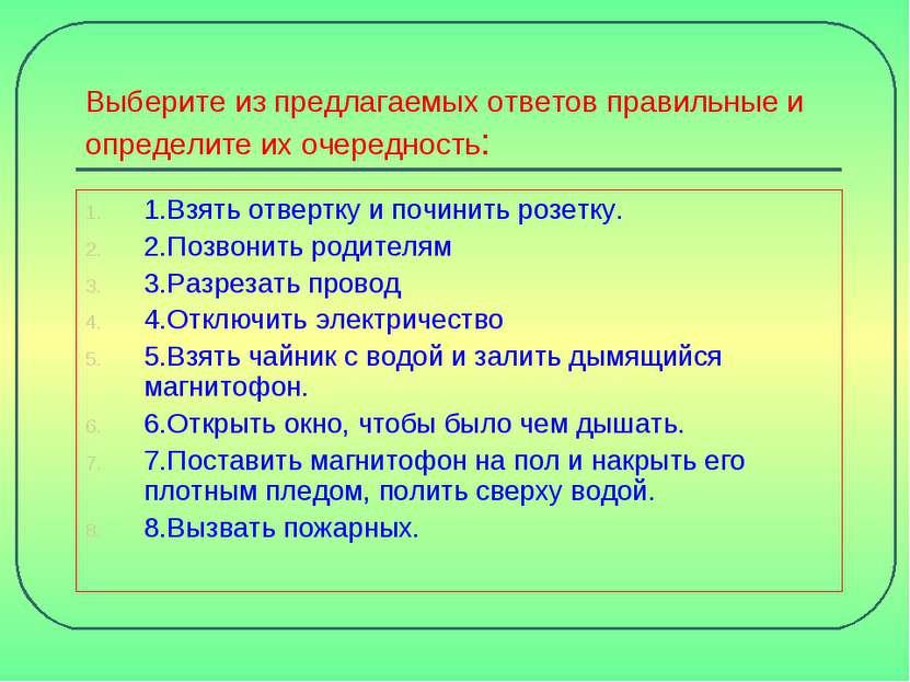 Выберите из предлагаемых ответов правильные и определите их очередность: 1.Вз...
