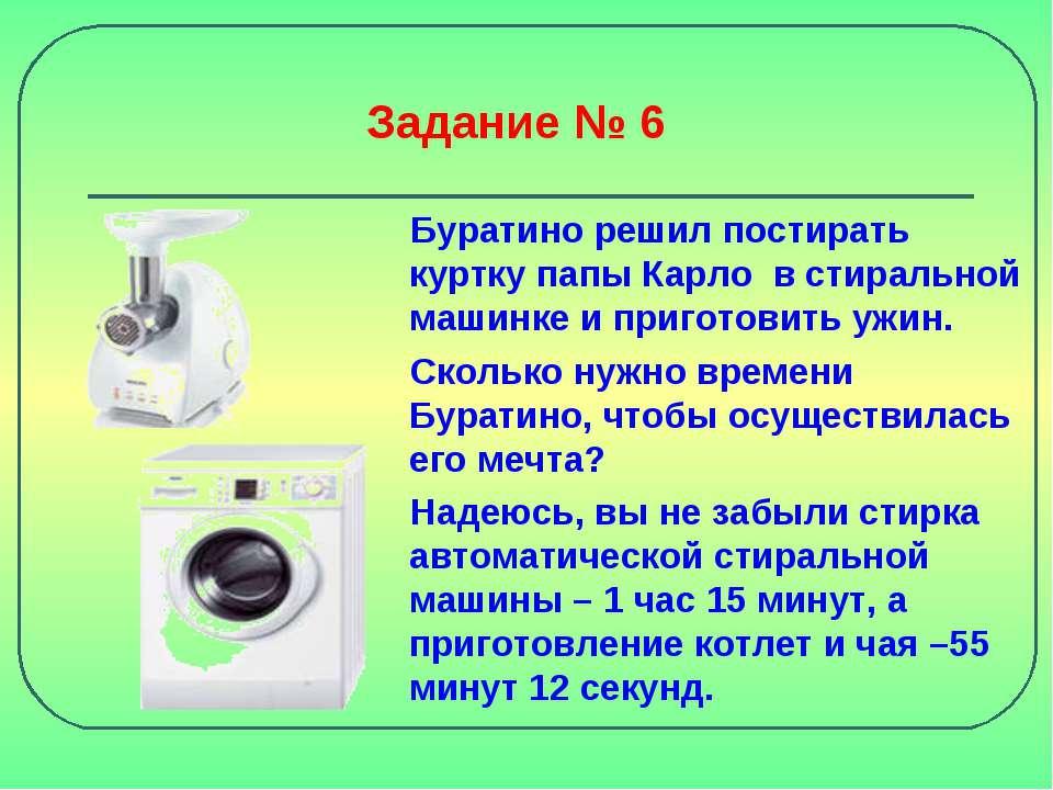Задание № 6 Буратино решил постирать куртку папы Карло в стиральной машинке и...