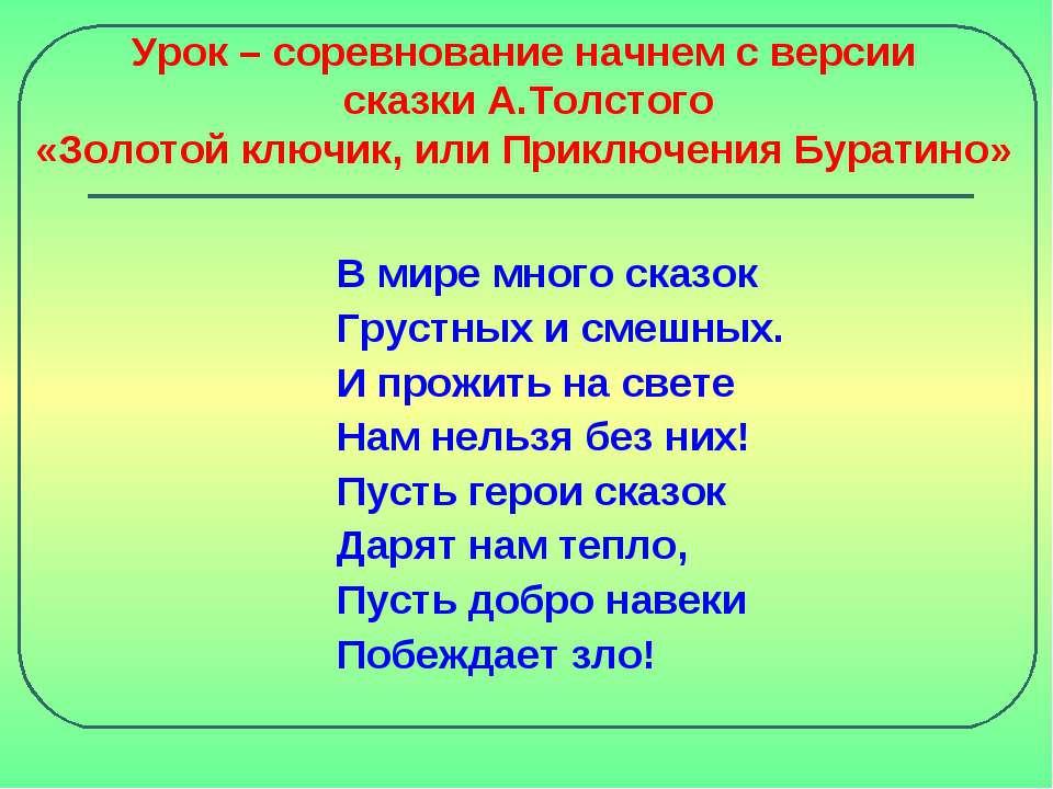 Урок – соревнование начнем с версии сказки А.Толстого «Золотой ключик, или Пр...