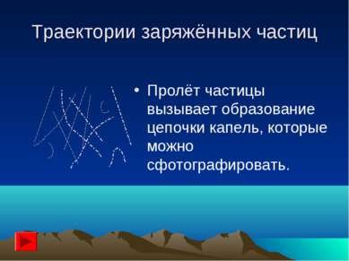 Траектории заряжённых частиц Пролёт частицы вызывает образование цепочки капе...
