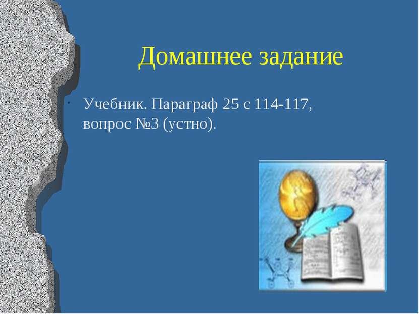 Домашнее задание Учебник. Параграф 25 с 114-117, вопрос №3 (устно).