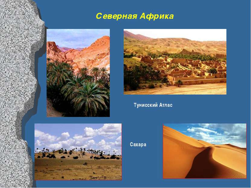 Тунисский Атлас Северная Африка Сахара