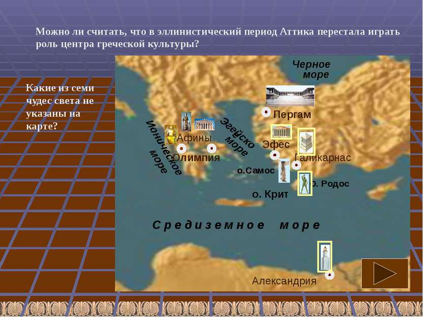 Можно ли считать, что в эллинистический период Аттика перестала играть роль ц...