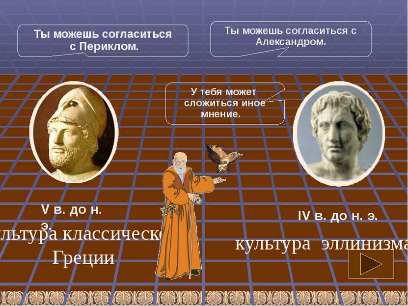 культура классической Греции культура эллинизма V в. до н. э. IV в. до н. э. ...