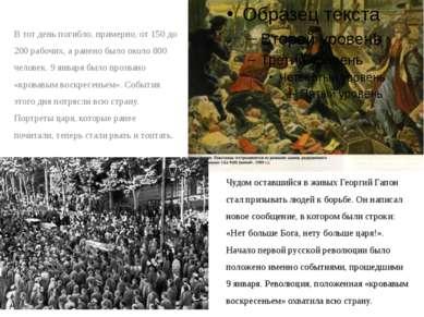 В тот день погибло, примерно, от 150 до 200 рабочих, а ранено было около 800 ...