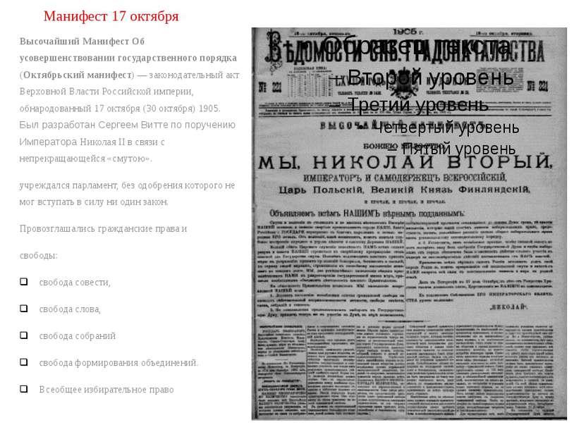 Манифест 17 октября Высочайший Манифест Об усовершенствовании государственног...