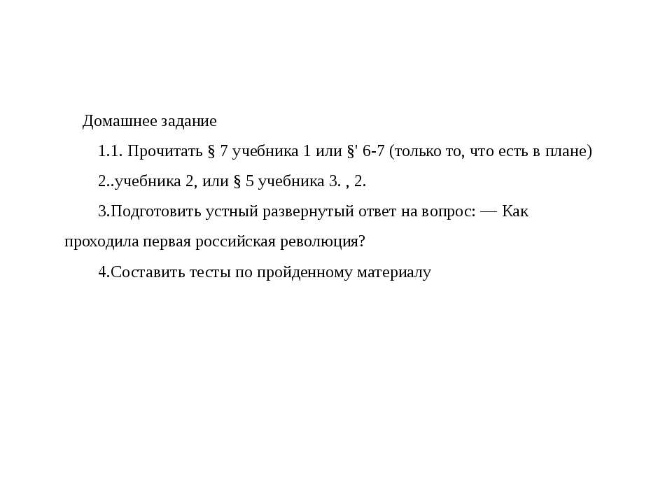Домашнее задание 1. Прочитать § 7 учебника 1 или §' 6-7 (только то, что есть ...