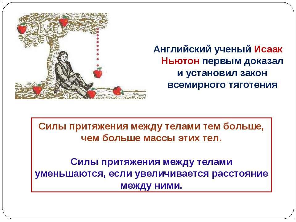 Английский ученый Исаак Ньютон первым доказал и установил закон всемирного тя...