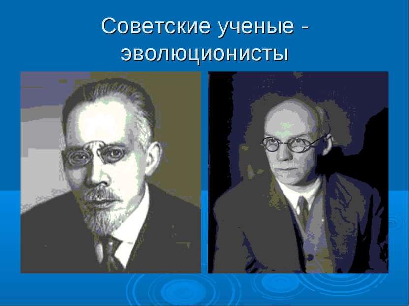 Советские ученые - эволюционисты