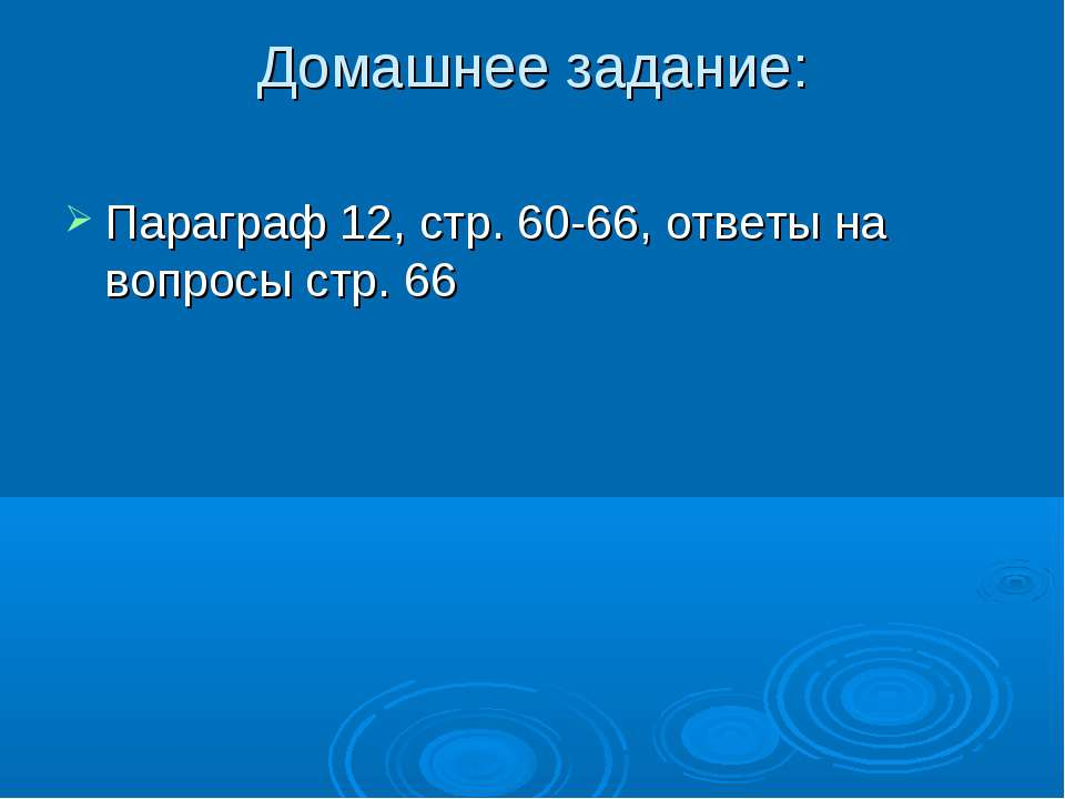 Домашнее задание: Параграф 12, стр. 60-66, ответы на вопросы стр. 66