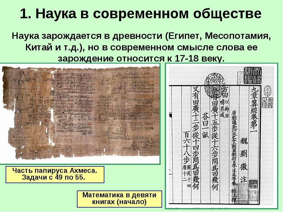 1. Наука в современном обществе Часть папируса Ахмеса. Задачи с 49 по 55. Нау...