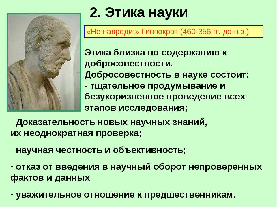 2. Этика науки Этика близка по содержанию к добросовестности. Добросовестност...
