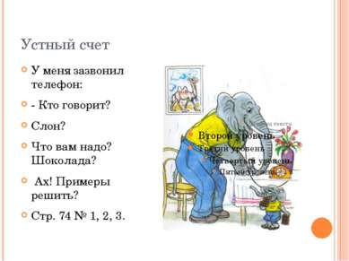 Устный счет У меня зазвонил телефон: - Кто говорит? Слон? Что вам надо? Шокол...