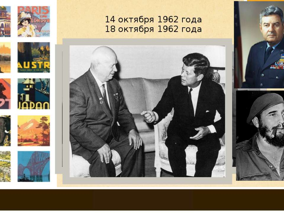 14 октября 1962 года 18 октября 1962 года MONDAY TO FRIDAY 9AM TO 5 PM 123 WE...