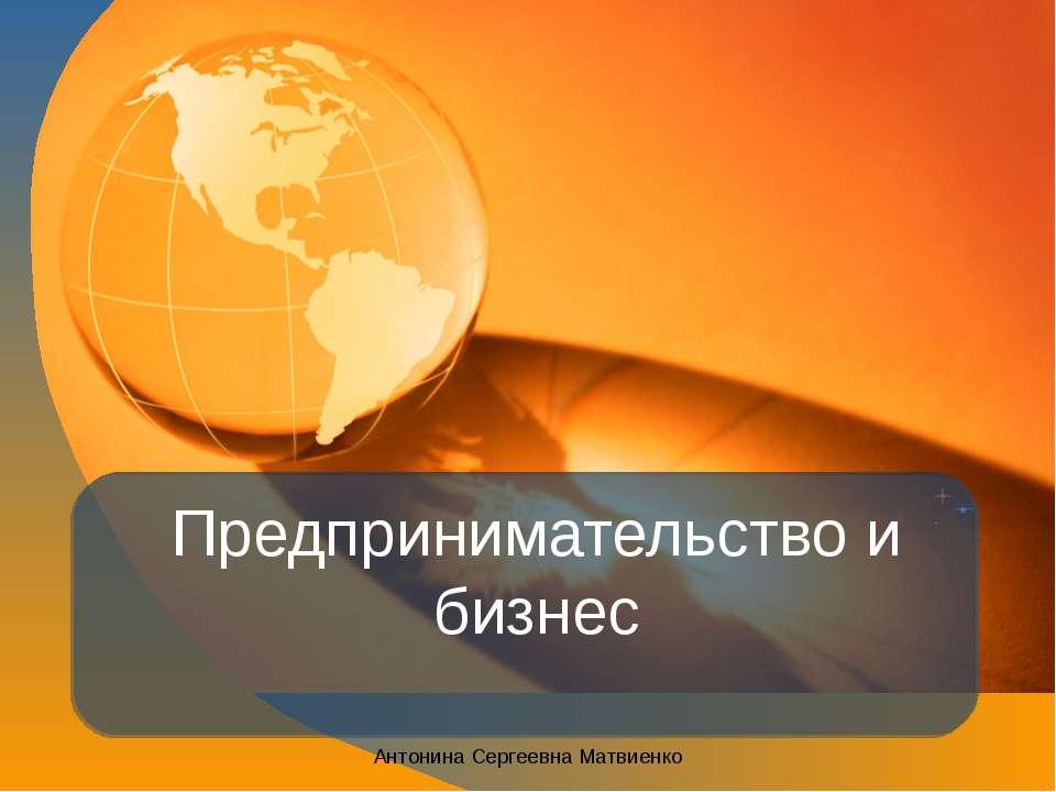 Предпринимательство и бизнес Антонина Сергеевна Матвиенко