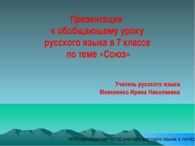 Презентация к обобщающему уроку русского языка в 7 классе по теме «Союз» Учит...
