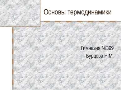 Основы термодинамики Гимназия №399 Бурцева Н.М.