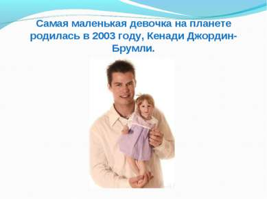 Самая маленькая девочка на планете родилась в 2003 году, Кенади Джордин-Брумли.