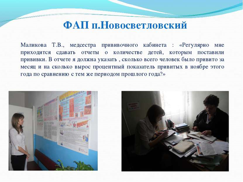 Маликова Т.В., медсестра прививочного кабинета : «Регулярно мне приходится сд...