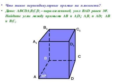 Что такое перпендикулярные прямые на плоскости? Дано: АВСDA1B1C1D1 – параллел...