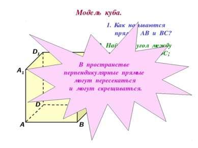 Модель куба. D1 В А1 А D С1 С В1 Как называются прямые АВ и ВС? Найдите угол ...