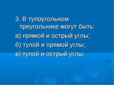 3. В тупоугольном треугольнике могут быть: а) прямой и острый углы; б) тупой ...