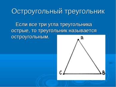 Остроугольный треугольник Если все три угла треугольника острые, то треугольн...