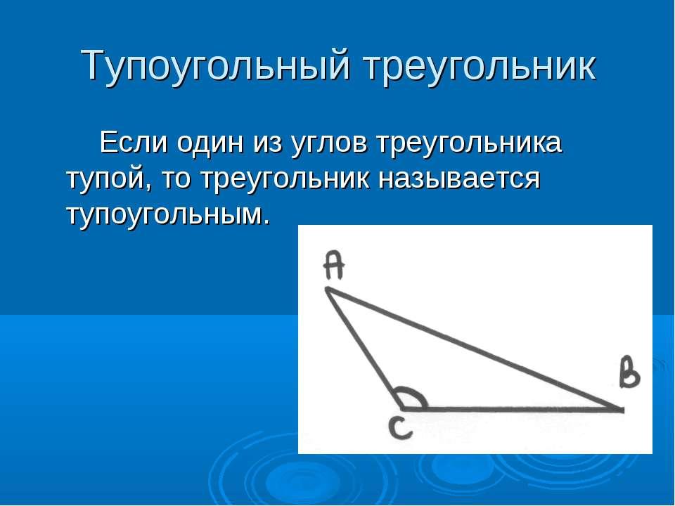 Тупоугольный треугольник Если один из углов треугольника тупой, то треугольни...