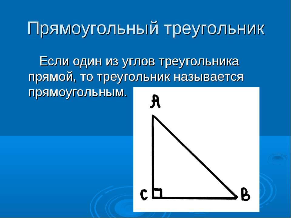 Прямоугольный треугольник Если один из углов треугольника прямой, то треуголь...