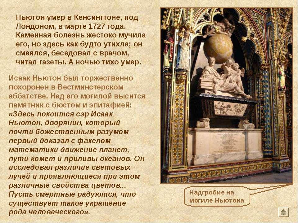 Надгробие на могиле Ньютона Исаак Ньютон был торжественно похоронен в Вестмин...