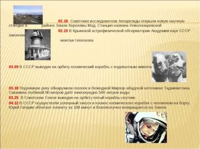 02.18 Советские исследователи Антарктиды открыли новую научную станцию в райо...