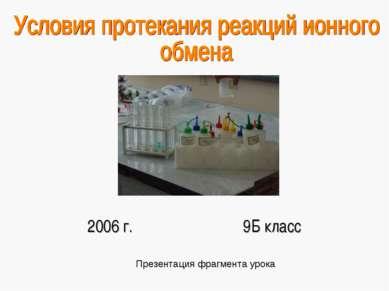 2006 г. 9Б класс Презентация фрагмента урока
