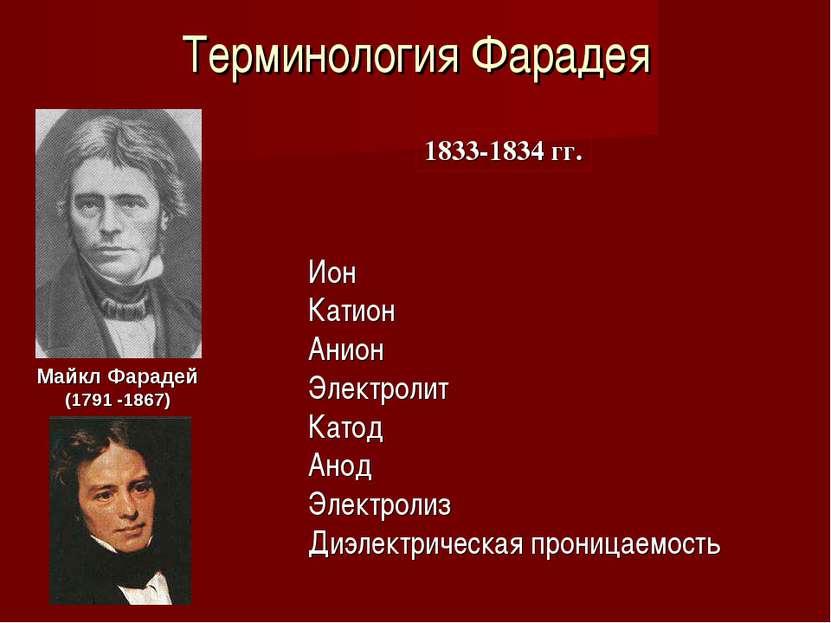 Терминология Фарадея Майкл Фарадей (1791 -1867) Ион Катион Анион Электролит К...