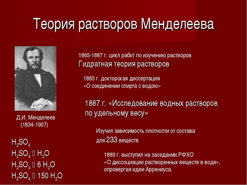 Теория растворов Менделеева Д.И. Менделеев (1834-1907) 1865-1887 г. цикл рабо...