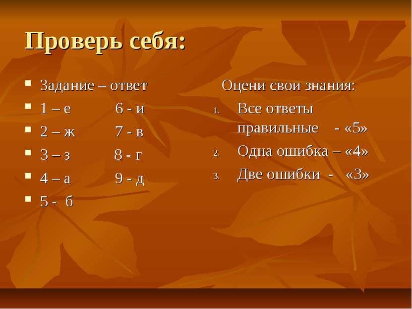 Проверь себя: Задание – ответ 1 – е 6 - и 2 – ж 7 - в 3 – з 8 - г 4 – а 9 - д...