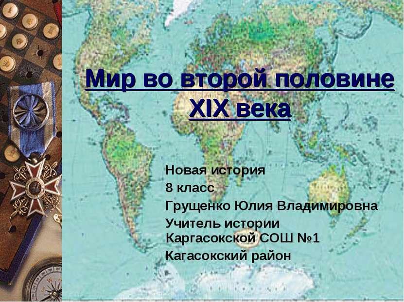 Новая история 8 класс Грущенко Юлия Владимировна Учитель истории Каргасокской...