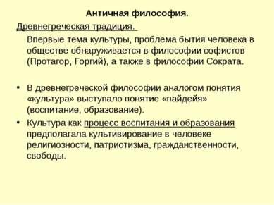 Античная философия. Древнегреческая традиция. Впервые тема культуры, проблема...