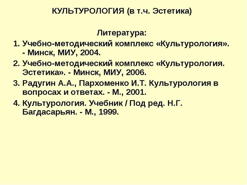 КУЛЬТУРОЛОГИЯ (в т.ч. Эстетика) Литература: 1. Учебно-методический комплекс «...