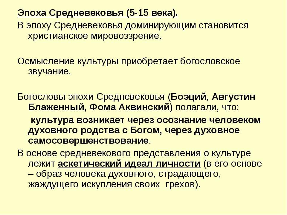 Эпоха Средневековья (5-15 века). В эпоху Средневековья доминирующим становитс...