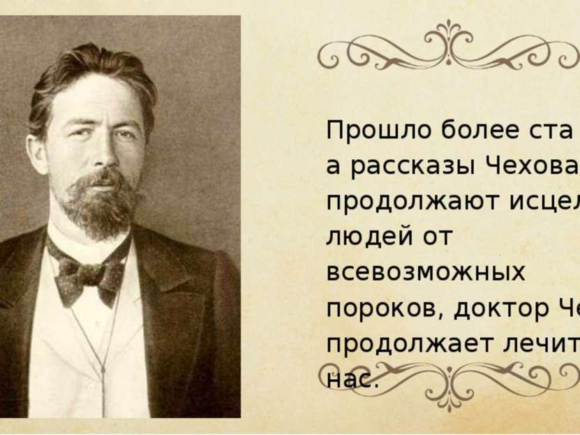 Прошло более ста лет, а рассказы Чехова продолжают исцелять людей от всевозмо...