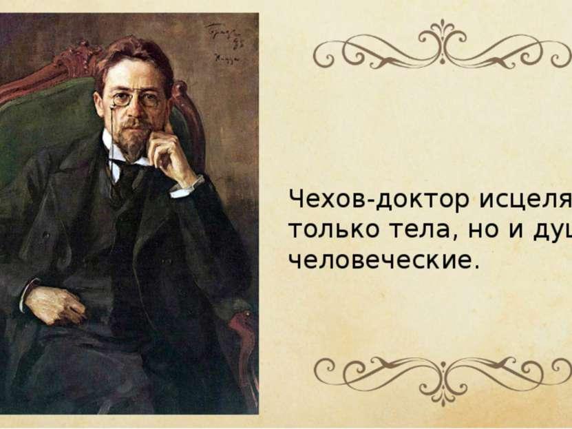 Чехов-доктор исцелял не только тела, но и души человеческие.